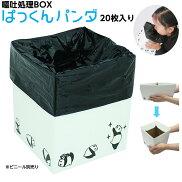 三和オリジナルぱっくんパンダ(嘔吐対策)20枚入り組立時:14.4×14.4×17cm子供用ミニボックス折りたたみ卓上ごみ箱パンダ柄