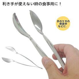 【2個までコンパクト便】多機能スプーン スプーン箸 品番:SPH-1 さじスプーン 先割れスプーン つまめるスプーン 匙スプーン