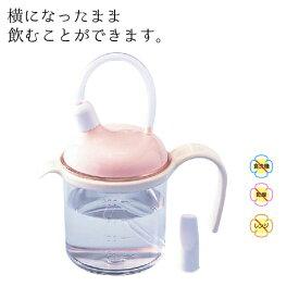 ストロー付カップ 220mL 目盛り付き 日本製 介護 入院用 飲み物 ストロー付コップ 食事用 介護用カップ 水分補給