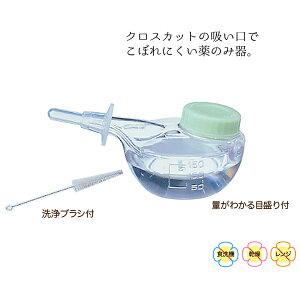 吸い口シリコン。ハビナース薬のみ器 150mL(洗浄ブラシ付)型番:10741 日本製 薬飲み 食事介護 投薬 吸呑器 吸いのみ器