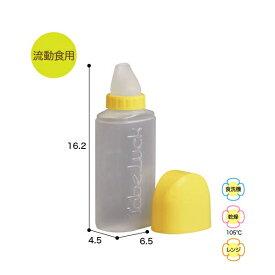 流動食用タベラック(吸口型)230mL 型番:C04 介護 病院 入院用 飲み物 食事用 介護用カップ 水分補給 押して飲むボトルタイプ