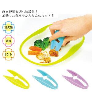【5個までコンパクト便】プラスチック樹脂でできたフードカッター ベビーレーベル(専用ケース付)お肉も切れます! 食事用 小さく切れる ナイフ はさみ 便利グッズ 赤ちゃん用
