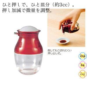押し出し式醤油差し「押しかげん醤油差し」70mL 型番:PU-3 日本製 減塩対策 醤油瓶 しょうゆびん 出過ぎない醤油差し