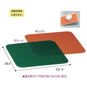シリコンゴム製滑り止めマット 正方形 型番:MT-280 すべり止めマット 食事介助 食器のすべり止め 便利グッズ トレイ用 シート