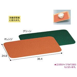 シリコン製食器滑り止めマット 長方形 型番:MT-281 すべり止めマット 食事介助 便利グッズ トレイの上に敷く