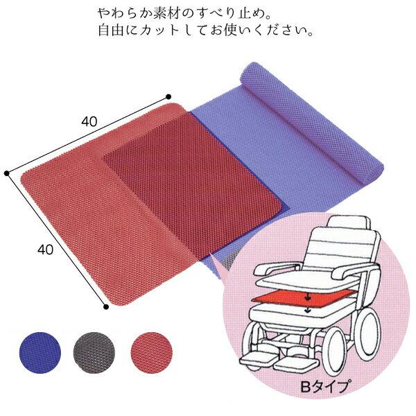 やわらか素材 すべり止めシート&グリップBタイプ 同色2枚 幅40×長さ40×厚さ0.3cm 型番:T-9102 滑り止めマット クッション用ずれ防止シート
