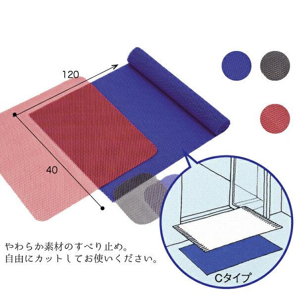 やわらか素材 すべり止めシート&グリップCタイプ 1枚 幅40×長さ120×厚さ0.3cm 型番:T-9103 滑り止めシート クッションのズレ防止シート