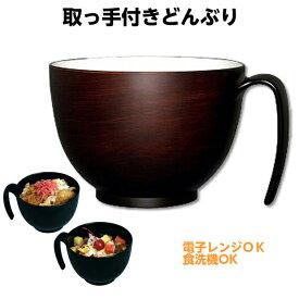 【在庫限り】レンジ可!取っ手付きどんぶり HS-N37 木目調 入院用 持ちやすい 丼茶碗 介護用 持ち手付き