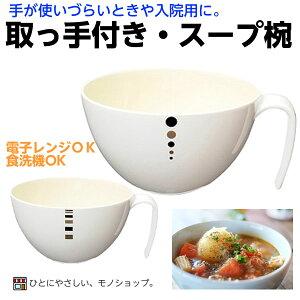 レンジ可!スープ椀  品番:71736 約400mL 片手で持てるスープボウル(大きな取っ手付き) おしゃれ シンプル