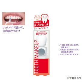 【2個までコンパクト便】口腔ケア 歯のマニュキア ハニックDC スノー  5.5mL 歯の黄ばみ ホワイトニング 歯みがき