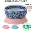お茶碗の固定用グッズ プチエイド・茶碗まくら Sサイズ お椀の載る部分直径約7.5cm お椀の固定 安定 保持 食事