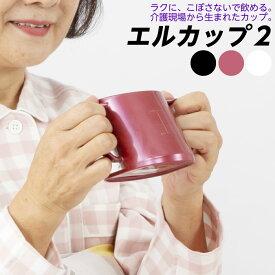 こぼさずに飲みやすいカップ エルカップ2 280ml 食洗器・電子レンジOK! 介護コップ 介護食器 お年寄り 高齢者用