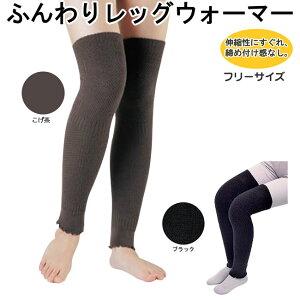 ひざ付きふんわりレッグウォーマー 1足(左右兼用のが各1枚、合計2枚入っています。2足ではありません) H0347 ロング丈 ソックス 膝痛 介護用 膝カバー ひざカバー 靴下 足の