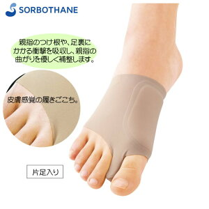 ソルボ外反母趾サポーター スキニーフィット(片足入) H0739 SORBO 親指広げる サポーター 靴下タイプ 親指矯正