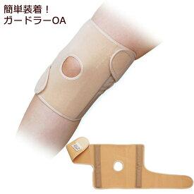 【2枚までコンパクト便】竹虎 ガードラーOA 1枚 膝の固定 膝用 ひざサポーター 膝のサポーター H0858