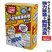 おう吐物緊急処理キット(処理マニュアル付)品番:TU-125排泄物処理感染予防ノロウイルス嘔吐物処理二次感染予防強力除菌