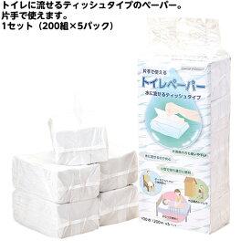 トイレペーパー 60012 1セット(400枚(200組)×5パック) ちり紙 一枚ずつ取り出せる 置き型 トイレットペーパー ※ロールじゃありません