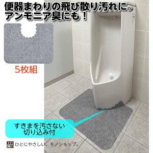 男性トイレの床汚れ防止マット 5枚組 / KH-16 グレー