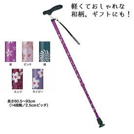 【お母様へのプレゼントに】おしゃれな和柄ステッキ 伸縮タイプ(長さ60.5〜93cm:14段階調整)女性用  和風 和柄杖 おしゃれ 桜柄 W1611