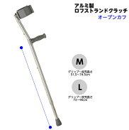 ロフストランドクラッチ(オープンカフ)松葉づえケガ用の杖骨折医療用クラッチW1660ロフストランドクラッチ