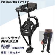 カナダ製アイウォーク・フリー(ニークラッチiWALK2.0)25-1ブラックひざを支える杖膝骨折ケガ片足