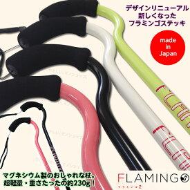【送料無料】高強度マグネシウムステッキ「フラミンゴ2 flamingo2」(1本杖) マクルウ 日本製リニューアルしました!