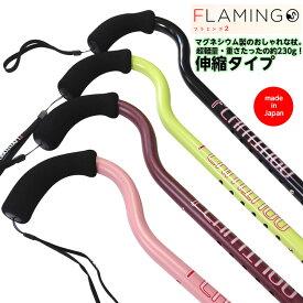 高強度マグネシウムステッキ「フラミンゴ2 flamingo2」(伸縮杖)2cm刻みで長さ調整可能 マクルウ 日本製