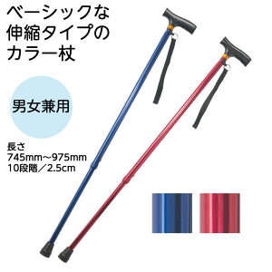 【プレゼントに】ベーシックデザイン 伸縮ステッキ 長さ約74.5〜97.5cm(10段階) レディース メンズ 父の日 母の日 婦人用 軽量 伸縮杖 W1865