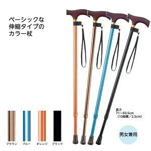 【4カラーのエコノミーステッキ♪】あなたの相棒 細身伸縮タイプ 長さ71〜93.5cm(10段階) レディース メンズ 父の日 母の日 婦人用 軽量 伸縮杖 W1102