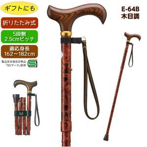 アルミ製軽量 愛杖 太杖 折りたたみ E-64B 木目調 約330g ストラップ・ホルダー付 太杖シリーズ 適応身長約162〜182cm おしゃれ メンズ ギフト ステッキ シンプルデザイン