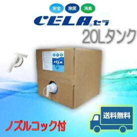 弱酸性次亜塩素酸水50ppm◆CELAセラ水◆タンク20L(ノズル付)消臭除菌
