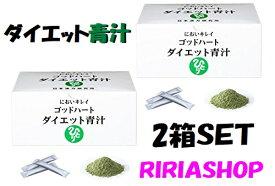 ゴッドハートダイエット青汁 465g (5g×93包) 2個セット☆銀座まるかん☆