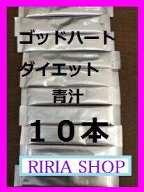 ゴッドハートダイエット青汁10本