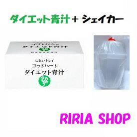 ゴッドハートダイエット青汁☆シェーカー付き☆銀座まるかん
