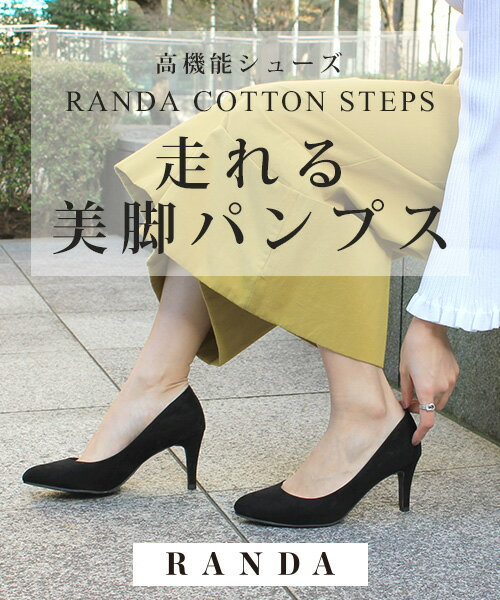 【20.5cm〜26cm】RANDA/COTTON STEPS/走れる美脚パンプス/DS4170A/E3【p】