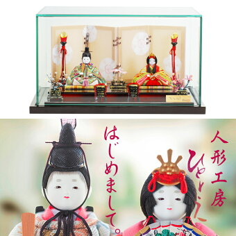 【雛人形】【ひな人形】【お雛様】【親王飾り】【ケース飾り】【木目込み】【コンパクト】【人気】【送料無料】