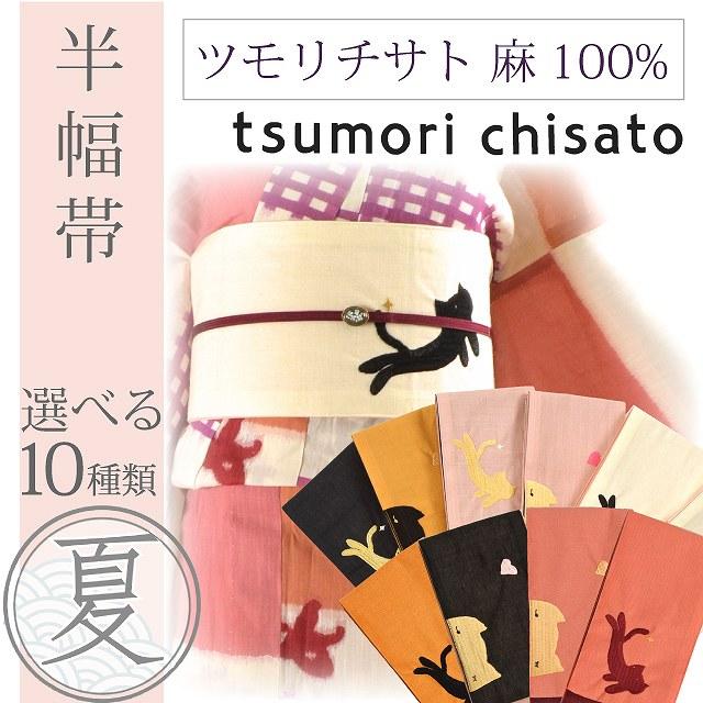 【全品30】浴衣帯 ツモリチサト女性 半幅帯 tsumori chisato 麻 猫