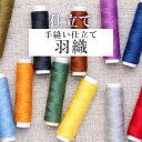 【20%OFF】羽織 はおり 長羽織 手縫い コート 袷 単衣 お仕立て 全て込み sin5905-shitate 男性 女性 【着物ひととき】