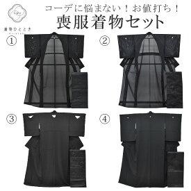 【中古】 リサイクル 喪服 着物 黒 セット 名古屋帯 リサイクル コーディネート 着物 正絹 単衣 袷 夏物 絽 ll3511b 【着物ひととき】