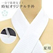 【着物ひととき】正絹洗える簡単半衿シルク