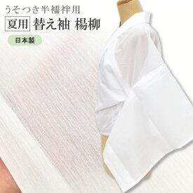 替え袖 ワンタッチ替袖 うそつき半襦袢 夏用 単衣 綿 キュプラ 洗える 日本製 白 sin8073-bob09 【着物ひととき】 彩小径 お中元