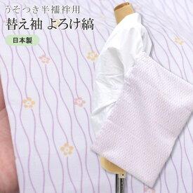 替え袖 ワンタッチ替袖 うそつき半襦袢 冬用 ポリエステル 洗える 日本製 オリジナル よろけ 紫 spo8070-bob15 【新品】【着物ひととき】 彩小径 お中元