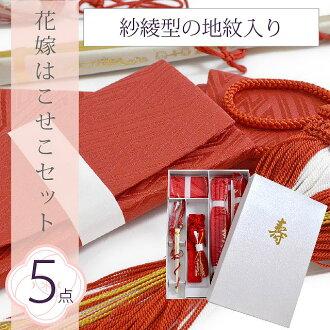 筥迫 hakoseko 设置婚礼新娘新娘婚礼接待 5 点集红绫白 hacoceco 和服配件 sin3701-i