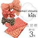 【夏小物20】浴衣帯 ゆかた帯 浴衣 帯 兵児帯 ツモリチサト tsumori chisato 子供 猫