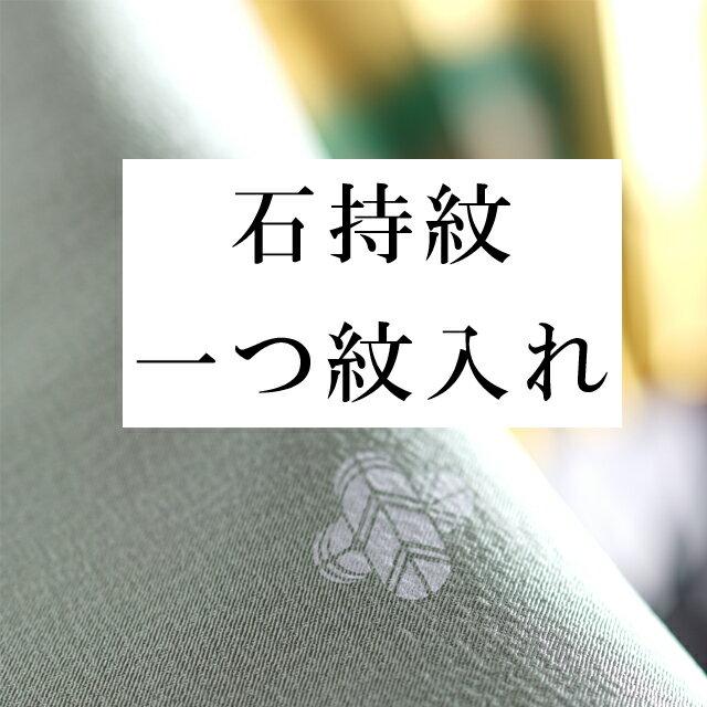 紋入れ・一つ紋  留袖・喪服・男物などに (石持紋) naoshi-mon1【pre】【着物ひととき】sin5028_shitate【仕立て】【S】【クーポン利用対象外】