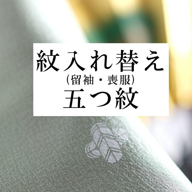 紋の入れ替え【五つ紋】 すべてコミコミ  naoshi-mon15 【pre】【着物ひととき】sin5027_shitate【仕立て】【S】【クーポン利用対象外】