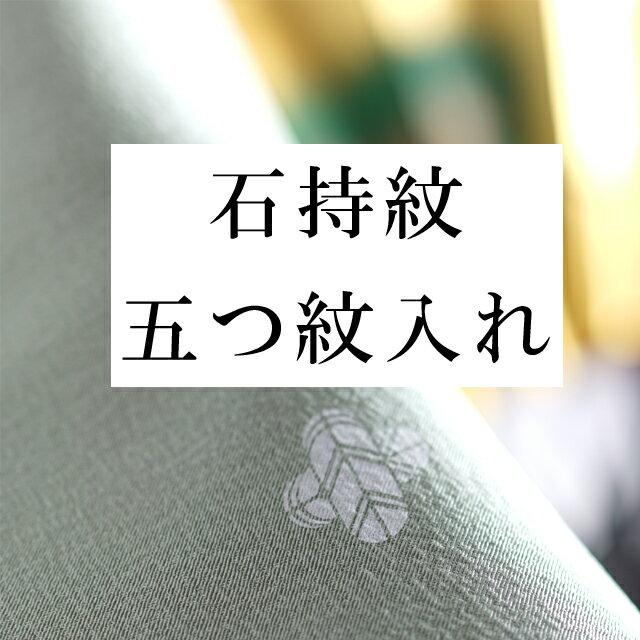 紋入れ・五つ紋  留袖・喪服・男物などに (石持紋) naoshi-mon2【pre】【着物ひととき】sin5029_shitate【仕立て】【S】【クーポン利用対象外】
