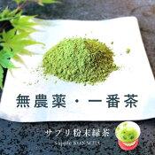 サプリ粉末緑茶粉茶有機無農薬国産【新品】【着物ひととき】
