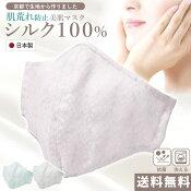 最高級シルクマスクオリジナル日本製【新品】【着物ひととき】