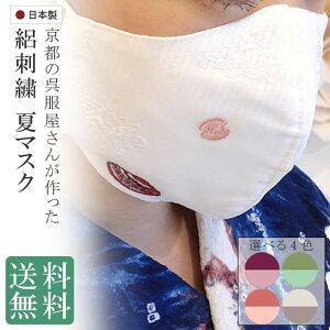 夏マスク 絽刺繍 京都の呉服屋さんが作った マスク 日本製 夏 立体 洗える ウイルス飛沫 風邪 花粉 ハウスダスト 涼しい 夏用 貝 4種類 通気性がいい 黄砂 会話がしやすい 息苦しくない お洒